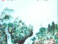 龙形山水  开一代画风
