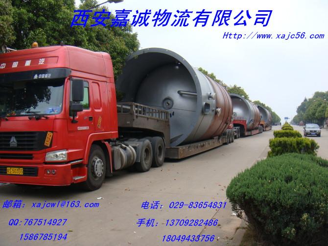 西安至上海整车设备物流运输