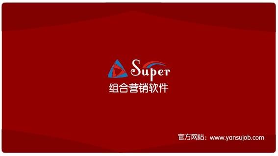 super组合营销软件 www.yansujob.com